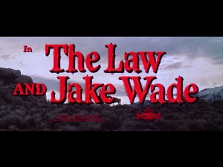 Закон и Джейк Уэйд / The Law and Jake Wade 1958