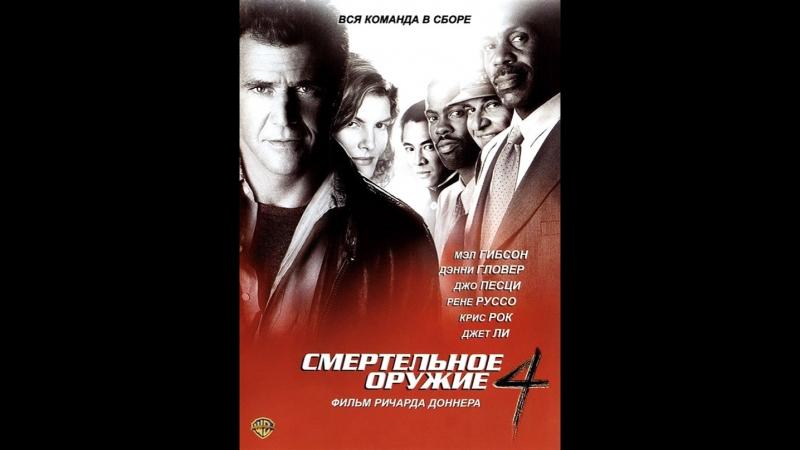 Смертельное оружие 4 1998 лицензия