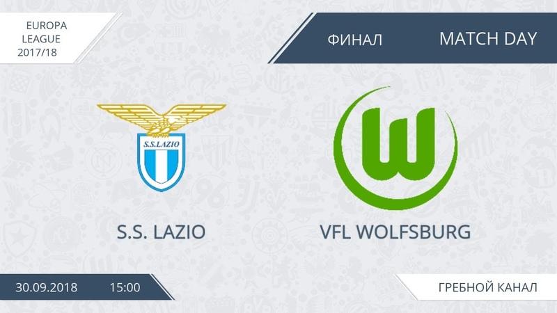 S.S. Lazio 52 VfL Wolfsburg, финал (ЛЕ 2018)
