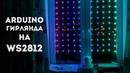 Arduino гирлянда на светодиодах ws2812