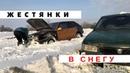 ГЛУБОКИЙ СНЕГ Ока Девятка или Москвич
