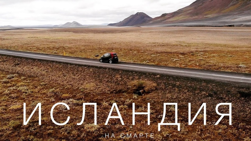 В Исландию на Смарте. Большой блог.
