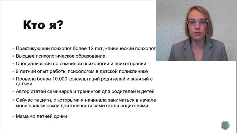 Давайте знакомиться Детский психолог Наталья Куковерова