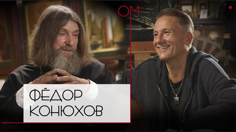 ОМ Олега Меньшикова Федор Конюхов