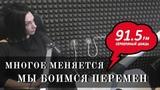 Многое меняется. Мы боимся перемен Радио Серебряный Дождь. Психолог О.Бекишева.