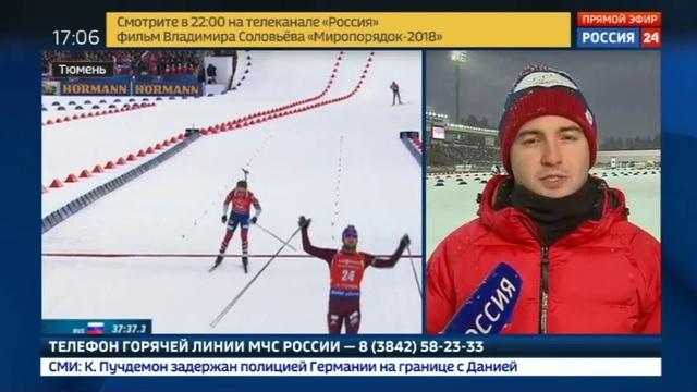 Новости на Россия 24 • Биатлонист Цветков выиграл масс-старт на Кубке мира в Тюмени
