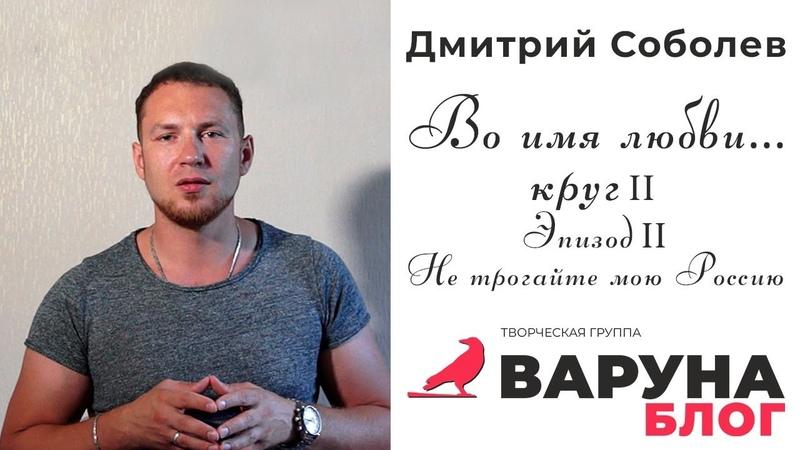 Не трогайте мою Россию Блог Варуны Во Имя Любви круг II