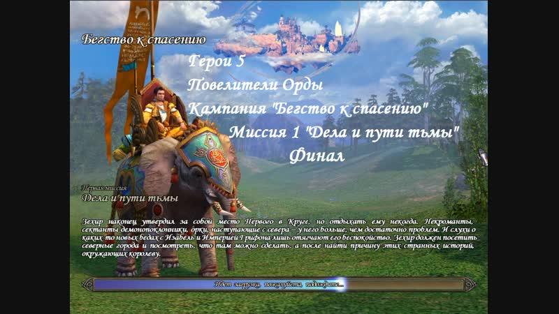 Повелители Орды - Кампания Бегство к спасению - Миссия 1 - Финал