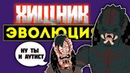 ЭВОЛЮЦИЯ ХИЩНИКА Анимация Plotkin