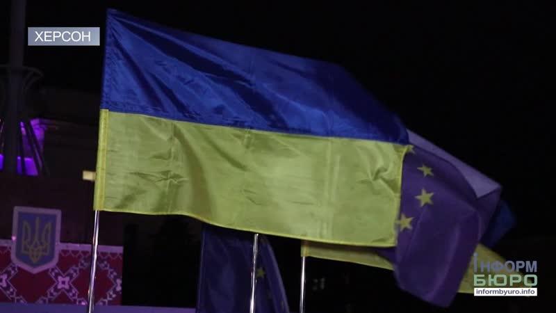У Херсоні відзначили День Гідності та Свободи