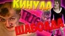 ТОП-ГЕЙМЕРА ВЖЛИНКА КИНУЛА ШАБОЛДА