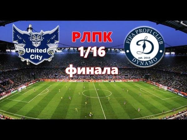 FIFA 18 | Profi Club | Кубок РЛПК | 18 сезон | Dynamo - United City | 1/16 финала