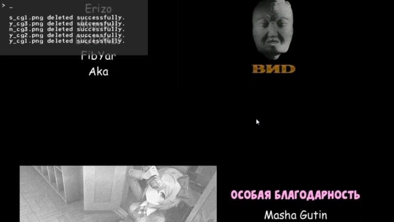 Фрагмент прохождения игры Doki Doki. Литературный клуб ВИD-edition (фрагмент титров)