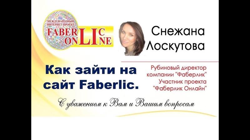 Faberlic Online Что сделать новичку Faberlic сразу после регистрации