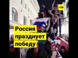 Болельщики празднуют выход сборной России в плей-офф ЧМ по футболу