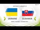 U17. Development Cup - 2019. Ukraine - Slovakia