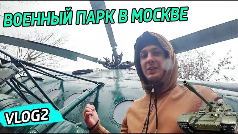 Военная техника в Москве Дела перед путешествием