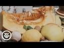 Наш сад. Консервирование. Рецепты приготовления тыквы (1983)