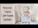Открытка С Днём Рождения. Мастер-класс. Скрапбукинг Card tutorial. Natalya Yenn