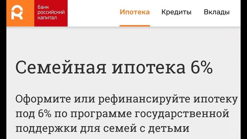 ИПОТЕКА 6 ПО ПРОГРАММЕ ГОСПОДДЕРЖКИ ДЛЯ СЕМЕЙ. БАНК РОССИЙСКИЙ КАПИТАЛ. ЮРИСТ МОСКВА