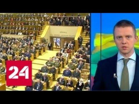 В Литве требуют удалить из YouTube материал ВГТРК о лесных братьях - Россия 24