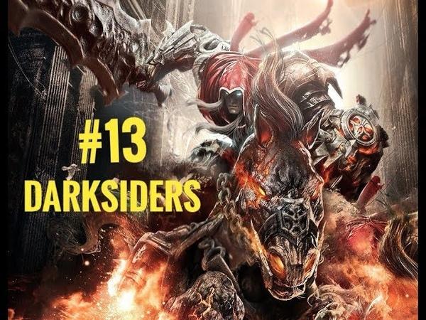 Darksiders 13 → Пытаемся пройти башню