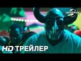 СУДНАЯ НОЧЬ. НАЧАЛО Трейлер 1 в кино с 2 августа