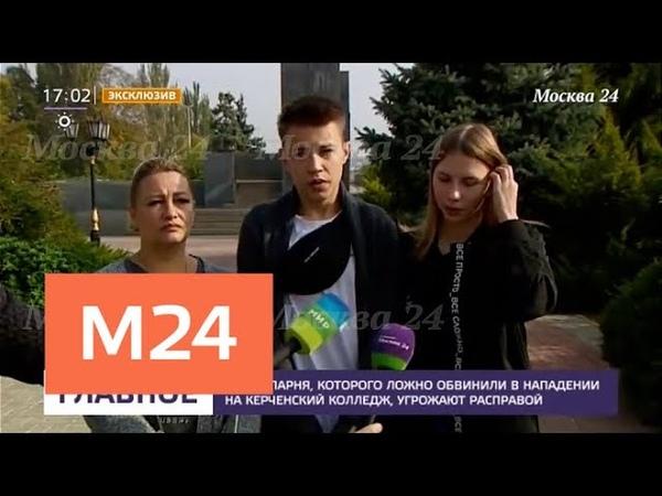 Жителю Керчи, которого ошибочно обвинили в трагедии в колледже, поступают угрозы - Москва 24