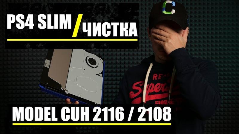 Как разобрать и почистить PS4 SLIM MODEL CUH 2116 - 2108 (Disassembly and CLEANING)