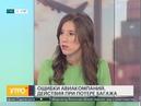 Ошибки авиакомпаний. Утро с Губернией. 01/08/2018. GuberniaTV
