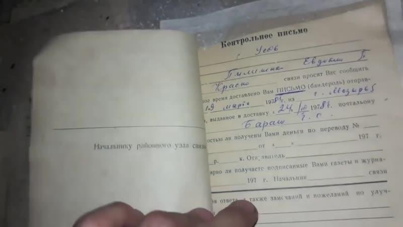 Чернобыль 2018 Хорошо сохранившиеся места зоны отчуждения село Красно