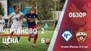 Чертаново - ЦСКА. Обзор матча
