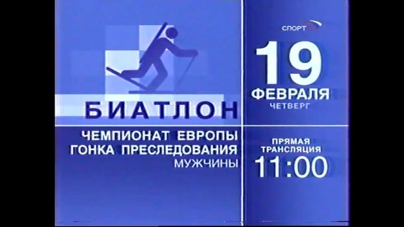 Staroetv.su / Анонсы и реклама (Спорт, 18.02.2004) (2)