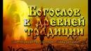 Иеромонах Серафим Роуз Протопресвитер Михаил Помазанский богослов в древней традиции