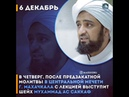 Шейх Мухаммад АсСакаф 6 декабря в четверг выступит с лекцией в Центральной Джума мечети Махачкалы TUT.DAGESTAN