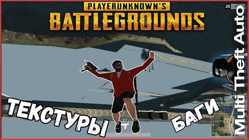 MTA PUBG Секретные Текстуры, Баги помогут занять TOP 1 GTA Battlegrounds