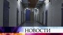 Российские дипломаты сравнили с пыткой новый режим содержания Марии Бутиной в американской тюрьме
