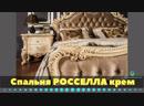 спальня Росселла крем глянец