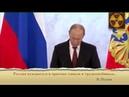Путин дал приказ тем кто родился в СССР 2018 год