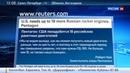 Новости на Россия 24 • США закупят у РФ 18 ракетных двигателей