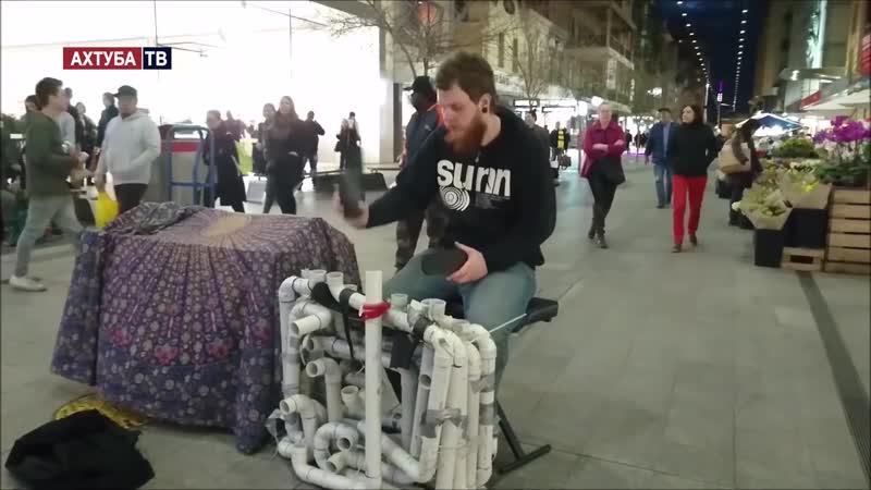 Уличный музыкант играет техно\хаус\транс на самодельном музыкальном инструменте из водопроводных труб
