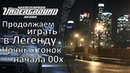 Need for Speed: Underground начинаем проходить классику часть 2