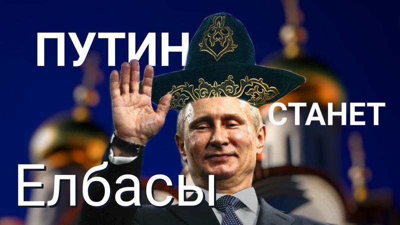Что задумали в Кремле