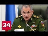 Шойгу США готовятся выйти из договора о ракетах средней и меньшей дальности - Россия 24