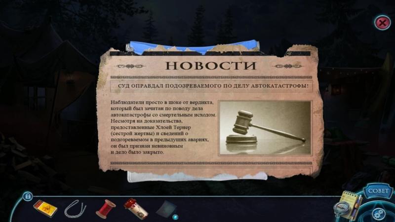 Истории у костра 2. Бессердечный. Коллекционное издание 1