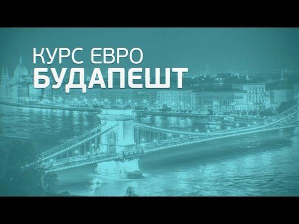 «Курс Евро. Будапешт». Специальный репортаж