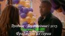 Древние Первородные 5 сезон 13 серия - Фрагмент из серии с русскими субтитрами 2
