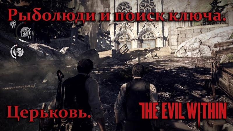 Братья близнецы. Церковь и рыболюди. The Evil Within №7