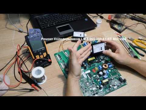 Перевод модуля управления холодильника LG Москва 8-965-250-41-48 с линейного компрессора на обычный