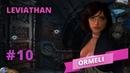 Leviathan Ormeli 10 выпуск